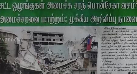 News paper in Sri Lanka : 21-05-2017