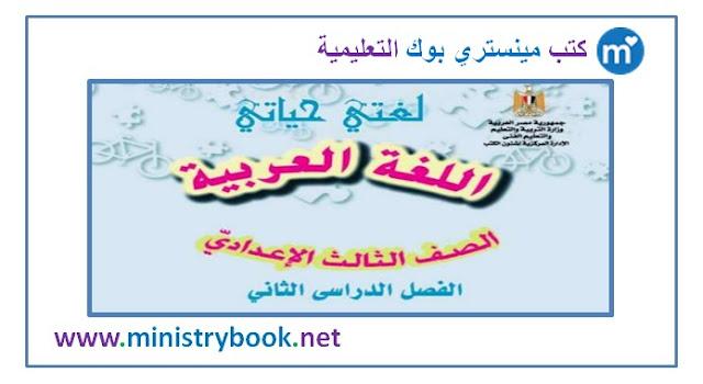 كتاب اللغة العربية للصف الثالث الاعدادى 2019 ترم ثانى