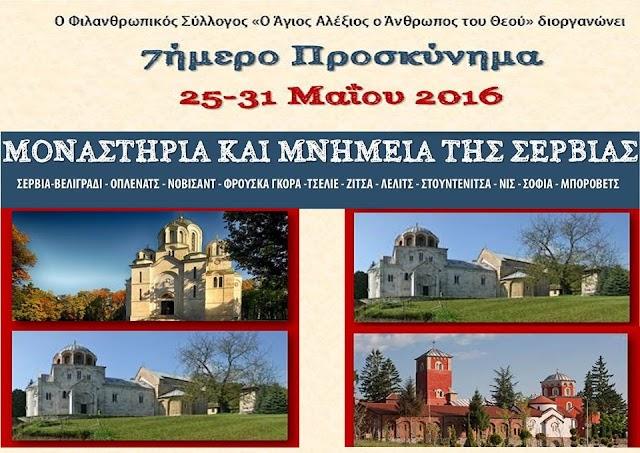 7ήμερο προσκήνυμα στη Σερβία (αναλυτικό πρόγραμμα)