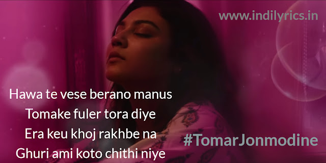Tomar Jonmodine | Kontho | Tushar & Anupam Roy | Song Lyrics with English Translation and Real Meaning