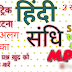 संधि दिमाग से - Best Sandhi Trick in Hindi