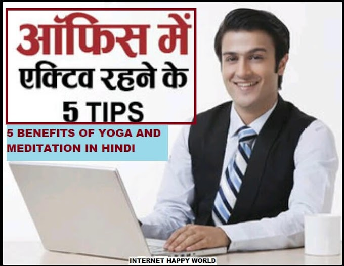 योग के 5 फायदे Benefits Of Yoga And Meditation In Hindi {Yoga Day Spacial}