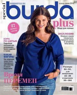 Читать онлайн журнал<br>Burda Plus Special (№7 осень-зима 2016)<br>или скачать журнал бесплатно