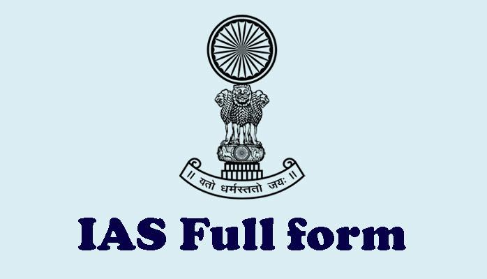 IAS Full Form in Hindi – आई.ए.एस. क्या होता है?
