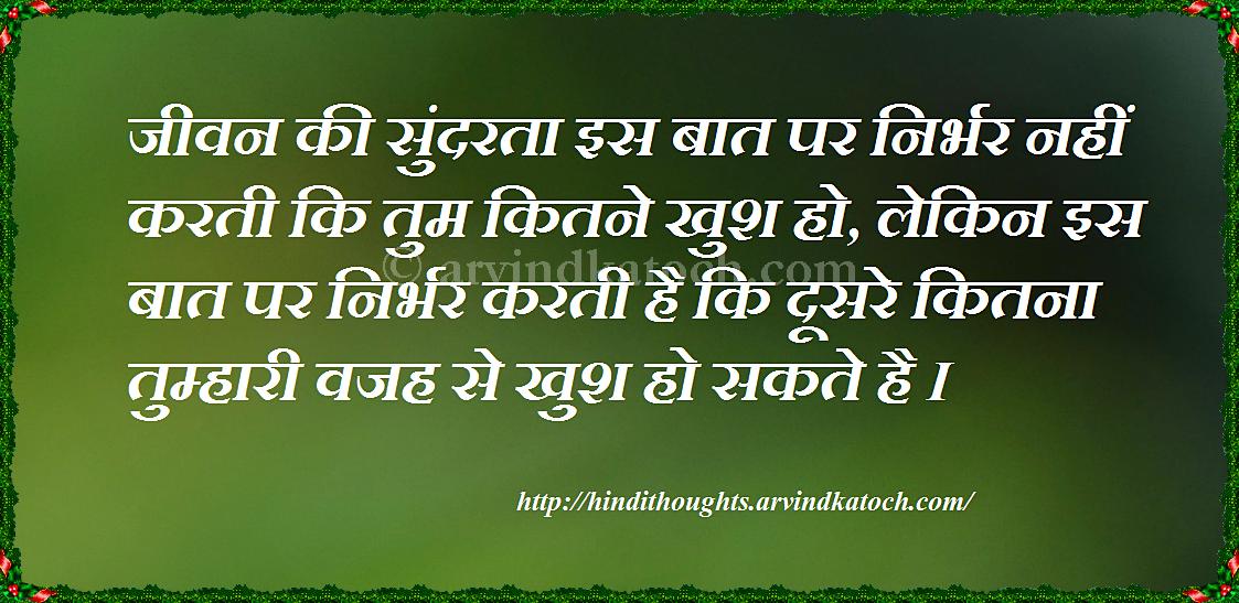 the beauty of life hindi thought ������� ��� ������������ hindi