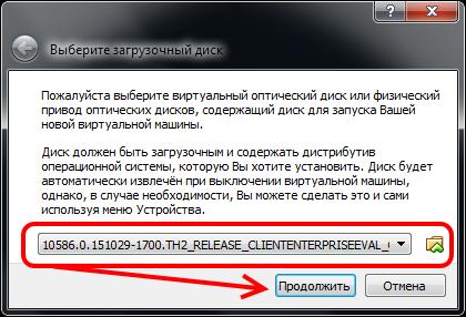 Windows 10 virtualbox iso образ для