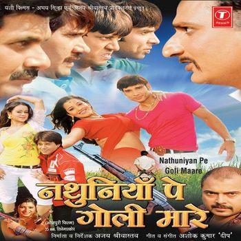 Nathuniya Pe Goli Maare Bhojpuri Movie Star Casts Wallpapers Trailer Songs Videos Web Series Movies Serial Music And Actors