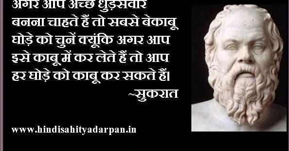 Socrates Quotes On Marriage: महान दार्शनिक सुकरात के