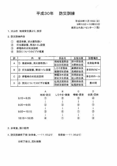 平成30年 防災訓練-1