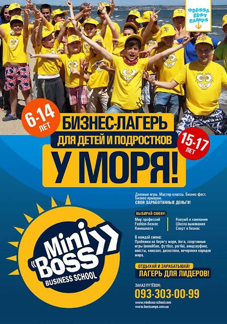 http://www.bestcamps.com.ua/