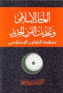 العالم الاسلامي وتحديات القرن الجديد.. منظمة التعاون الاسلامي