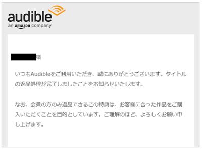 Audible(オーディブル)の返品処理完了メールその1