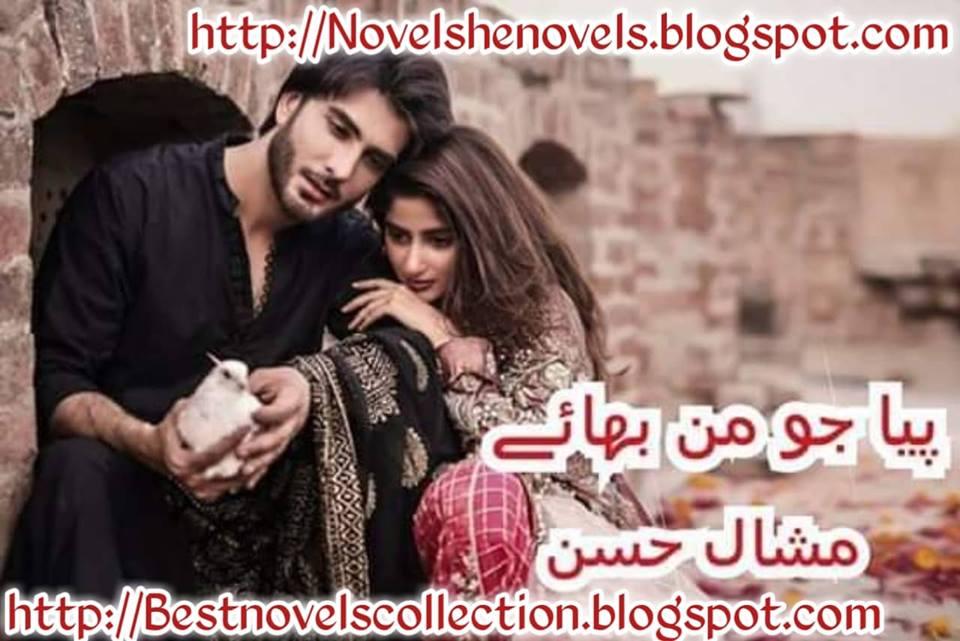 Piya Jo Mun Bahae By Mishal Hassan Forced Marriage Novel