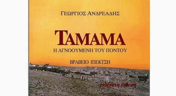 Ταμάμα: η ιστορία ενός κοριτσιού που χάθηκε στο διωγμό του Ποντιακού Ελληνισμού