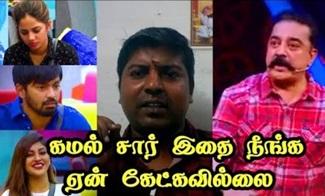 Bigg Boss Tamil Season 2 Question to Kamal