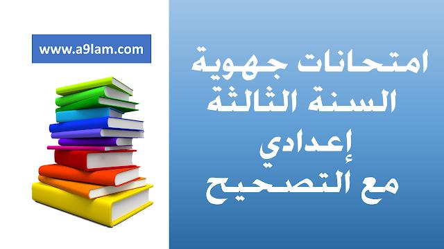 امتحانات جهوية في اللغة العربية للسنة الثالثة إعدادي مع التصحيح