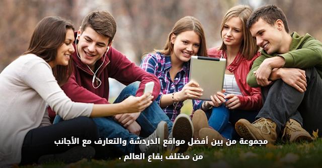 مجموعة من بين أفضل مواقع الدردشة والتعارف مع الأجانب من مختلف بقاع العالم .
