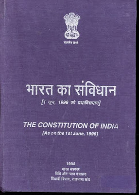 Article 243 of the Constitution of India and its Importance