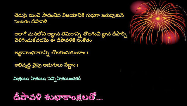 Happy-Diwali-Pictures-in-Telugu