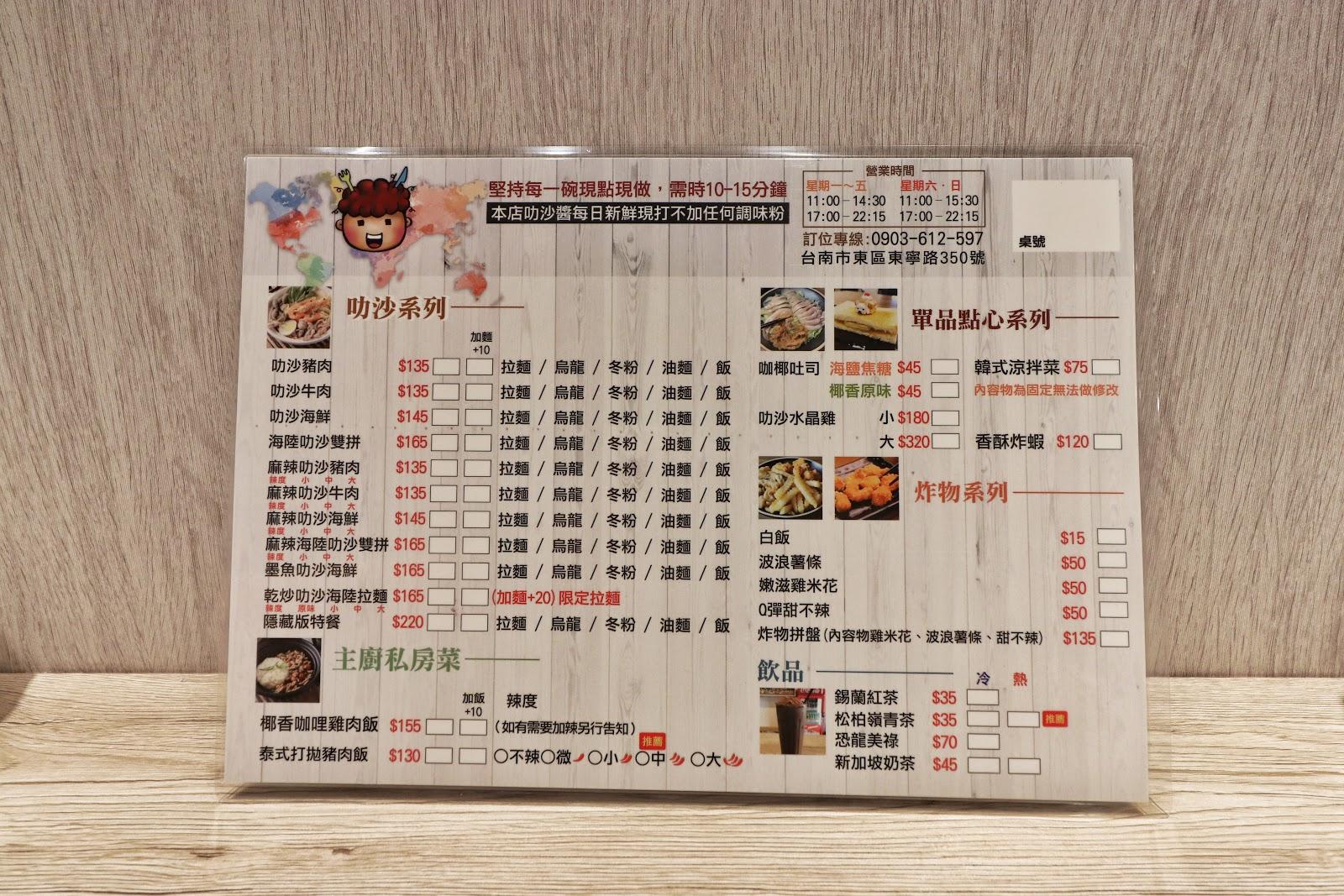 台南東區美食【寶貝老闆新加坡叻沙麵 東寧店】菜單
