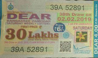 west bengal lottery, west bengal state lottery, paschim banga rajya lottery, Bangabhumi. lottery sambad, dear lottery result. lottery