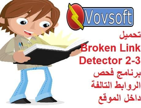 تحميل Broken Link Detector 2-3 برنامج فحص الروابط التالفة داخل الموقع