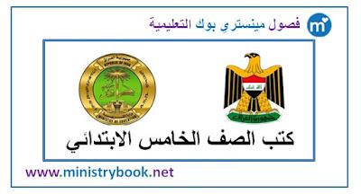 كتب الصف الخامس الابتدائي العراق 2018-2019-2020