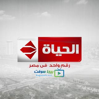 قناة الحياة الحمرا المصرية بث مباشر