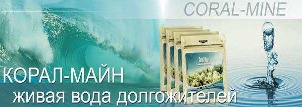коралловая вода диета или кому помог бодифлекс похудеть