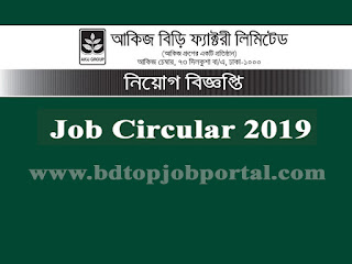 Akij Biri Factory Limited Job Circular 2019
