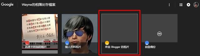google-photo-archive-blogger-Blogger 使用圖片的各種技巧:上傳+刪除+管理+取得網址 (Picasa 圖床)