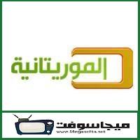 أحدث تردد قناة التلفزة الموريتانية 1 الاولى 2019 الجديد بلتفصيل