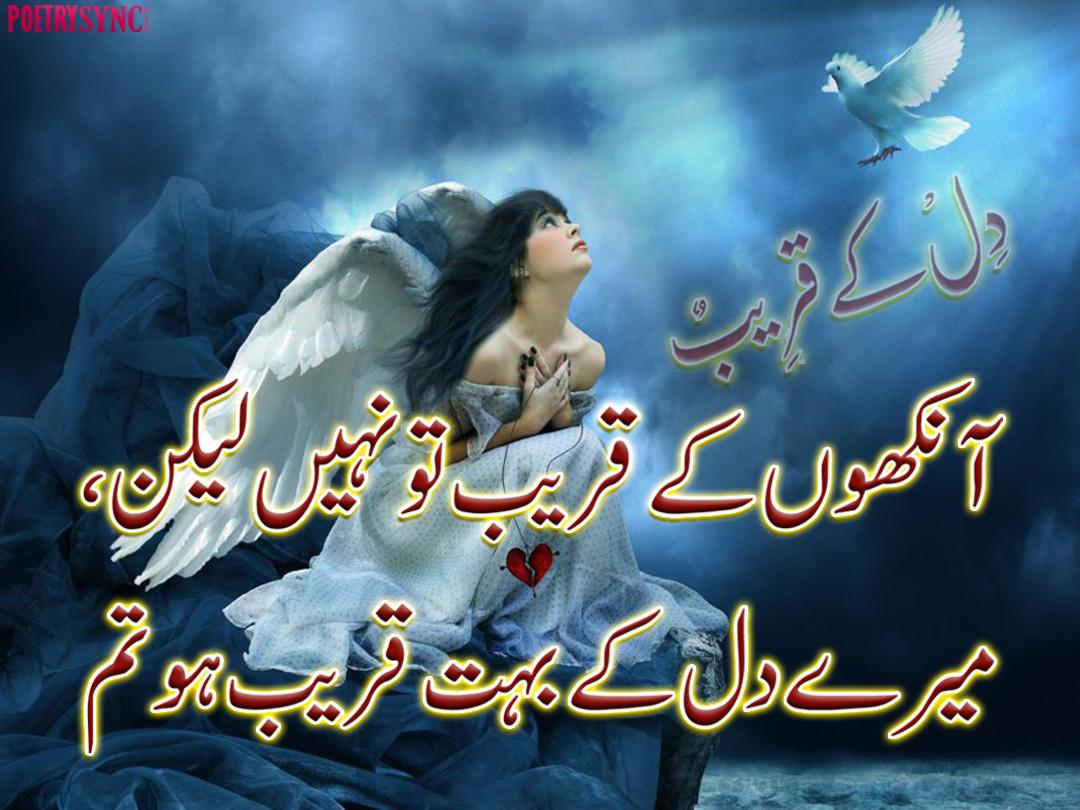 Line Urdu Romantic Shayari For Facebook Pages