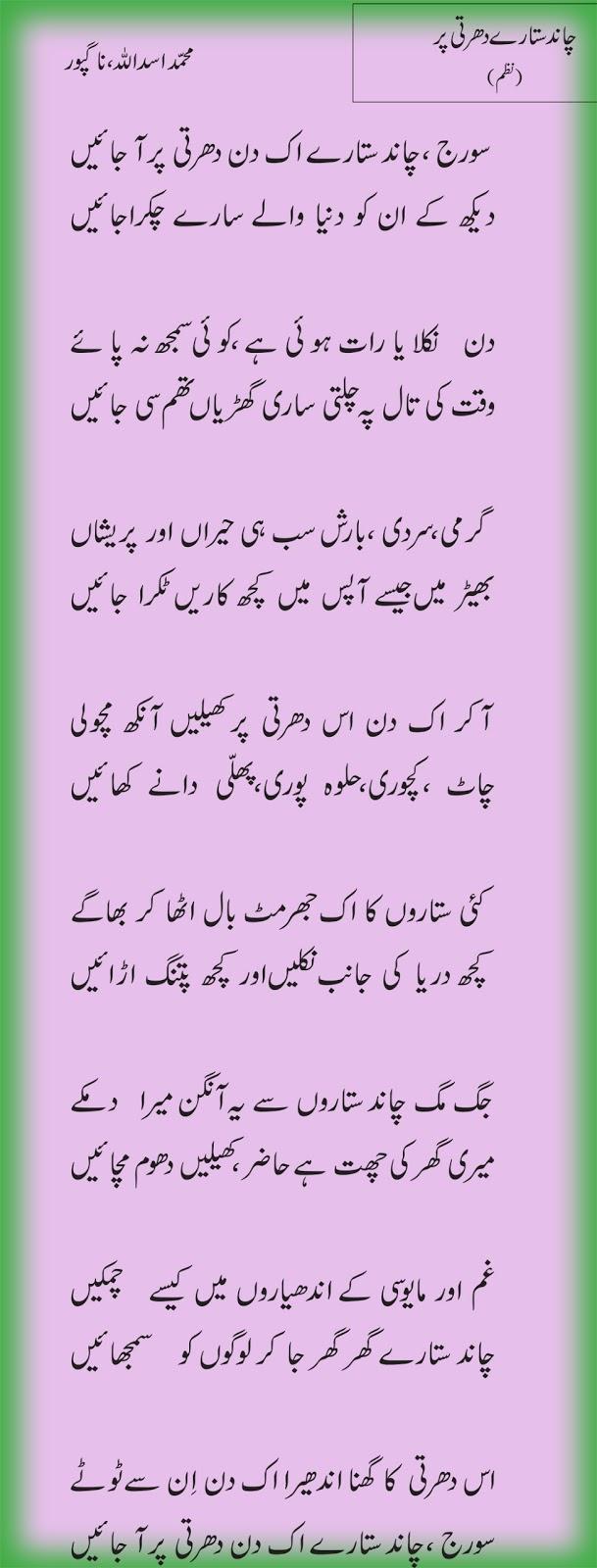 Bazm-e-Urdu: urdu poems for children