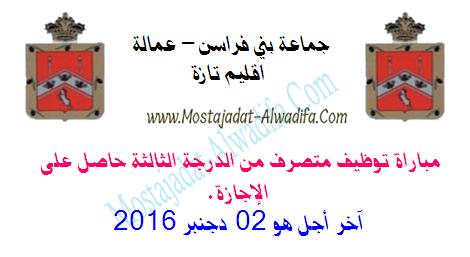 جماعة بني فراسن - عمالة اقليم تازة مباراة توظيف متصرف من الدرجة الثالثة حاصل على الإجازة. آخر أجل هو 02 دجنبر 2016