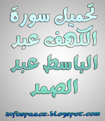 تحميل سورة الكهف عبد الباسط عبد الصمد تجويد mp3