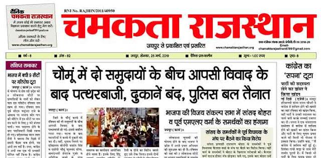 दैनिक चमकता राजस्थान 25 मार्च 2019 ई-न्यूज़ पेपर