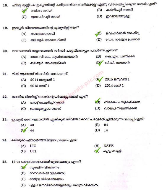 psc question paper