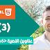 درس 3 : إنشاء عناوين النصية في HTML5