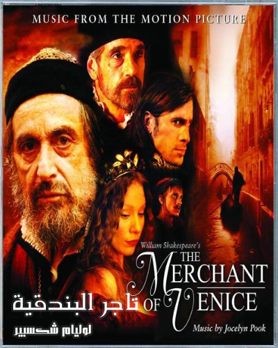 كتاب the merchant of venice