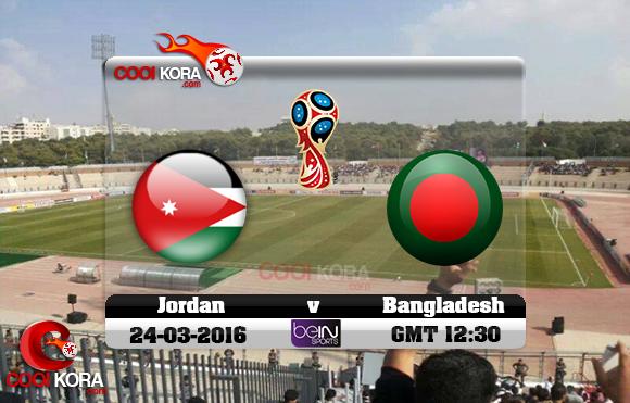 مشاهدة مباراة الأردن وبنغلادش اليوم 24-3-2016 تصفيات كأس العالم وكأس آسيا