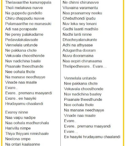 I Love You Naga Amma: Telugu Song Lyrics