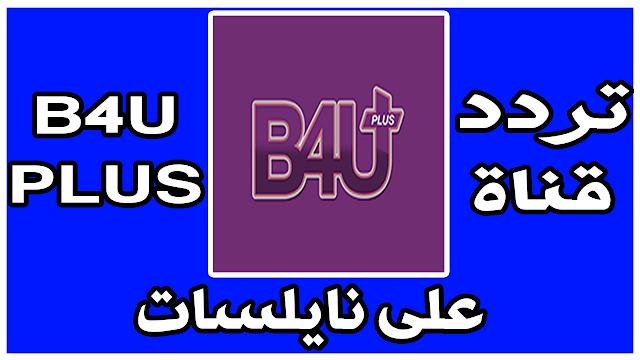 تردد قناة b4u plus على النايلسات للأفلام الهندية الجديدة