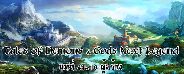 Tales of Demons & Gods Next Legend บทที่ 444.10 ผู้สร้าง