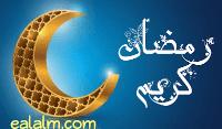 دعاء رمضان /ادعية رمضانية بمناسبة شهر رمضان 2019