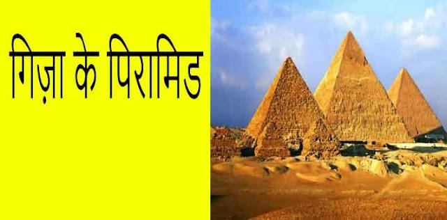 पिरामिड हो या फिर ममी हर चीज के पीछे गहरे रहस्य है