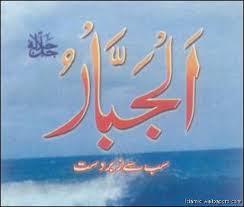 elaj-e-azam ya jabbaro benefits in urdu