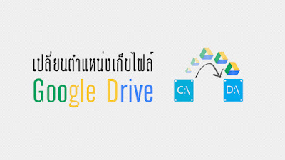 วิธีเปลี่ยนตำแหน่งจัดเก็บโฟลเดอร์ของ GOOGLE DRIVE