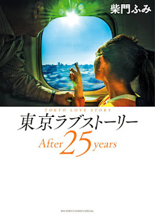 [柴門ふみ] 東京ラブストーリー 第01-04巻 +After 25 years