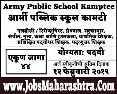 Army Public School Kamptee Recruitment 2019